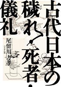 古代日本の穢れ・死者・儀礼