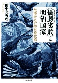 〈優勝劣敗〉と明治国家 / 加藤弘之の社会進化論