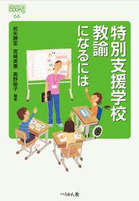 特別支援学校教師になるには