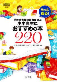 もっとある!学校図書館の司書が選ぶ小中高生におすすめの本220
