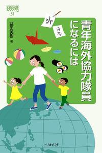 青年海外協力隊員になるには なるにはBooks ; 51
