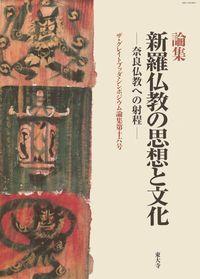 新羅仏教の思想と文化 奈良仏教への射程
