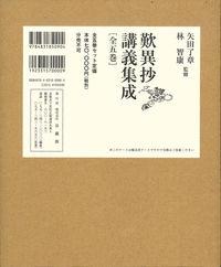 歎異抄講義集成 全五巻