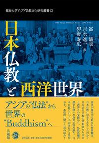 日本仏教と西洋世界