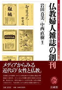 仏教婦人雑誌の創刊