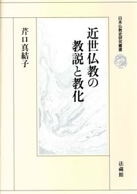 近世仏教の教説と教化