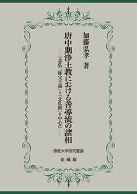 唐中期浄土教における善導流の諸相