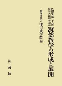 唐招提寺第二十八世凝然大徳御忌記念 凝然教学の形成と展開