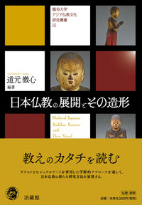 日本仏教の展開とその造形 龍谷大学アジア仏教文化研究叢書 ; 15