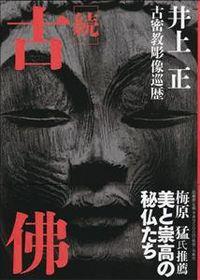 古佛 続 古密教彫像巡歴