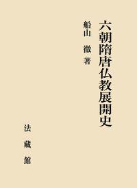 六朝隋唐仏教展開史