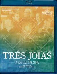 TRES JOIAS 【Blu-ray版】