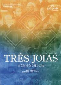 TRES JOIAS 【DVD版】
