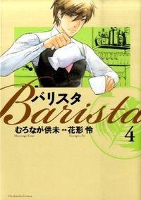 バリスタ 4