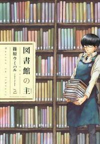 図書館の主 2