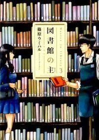 図書館の主 3