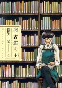 図書館の主 4