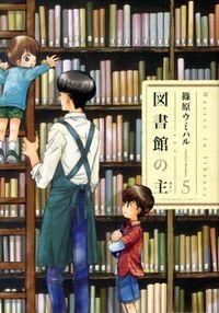 図書館の主 5