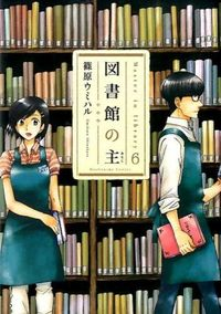 図書館の主 6