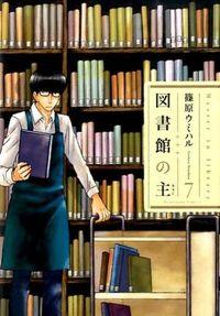 図書館の主 7