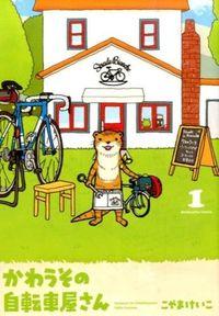 かわうその自転車屋さん 1