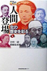 人間登場 第1巻 / 北の歴史を彩る