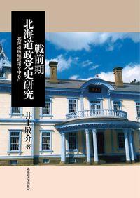 戦前期北海道政党史研究