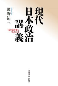 現代日本政治講義