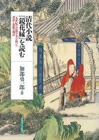 清代小説『鏡花縁』を読む