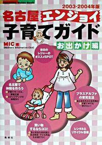 名古屋エンジョイ子育てガイド 2003ー2004年版 お出かけ編