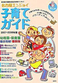 名古屋エンジョイ子育てガイド 2007ー2008年版
