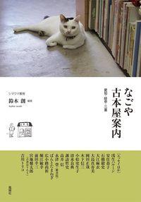 なごや古本屋案内 / 愛知・岐阜・三重