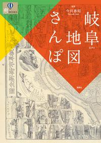 岐阜地図さんぽ 爽books