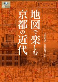地図で楽しむ京都の近代