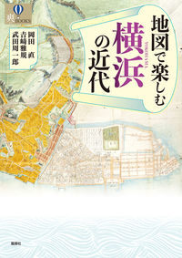 地図で楽しむ横浜の近代 爽BOOKS