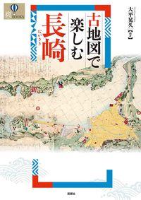 古地図で楽しむ長崎