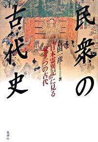 民衆の古代史 / 『日本霊異記』に見るもう一つの古代