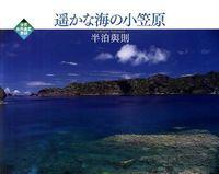 遥かな海の小笠原