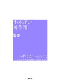 小木紀之の人としごと―略歴・研究活動歴・社会貢献歴―