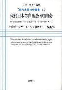 現代日本の自治会・町内会 / 第1回全国調査にみる自治力・ネットワーク・ガバナンス
