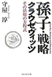 孫子・戦略・クラウゼヴィッツ / その活用の方程式