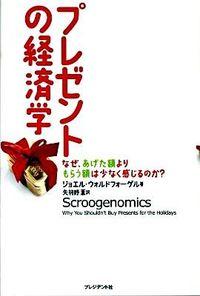 プレゼントの経済学 / なぜ、あげた額よりもらう額は少なく感じるのか?