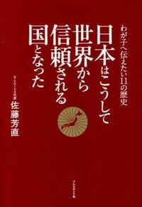 日本はこうして世界から信頼される国となった / わが子へ伝えたい11の歴史