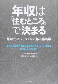 年収は「住むところ」で決まる / 雇用とイノベーションの都市経済学