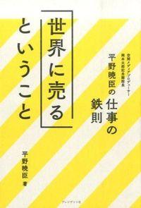 「世界に売る」ということ / 平野暁臣の仕事の鉄則