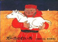 スーホの白い馬 / モンゴル民話