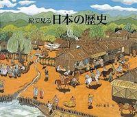 絵で見る日本の歴史