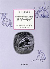 ラギーラグ / ワタオウサギの子どもの物語