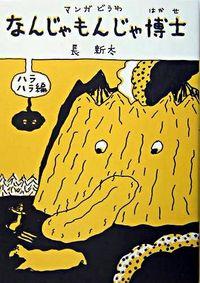 なんじゃもんじゃ博士 ハラハラ編 / マンガどうわ