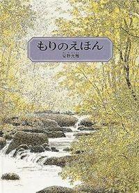 もりのえほん 新版 / 安野光雅の絵本